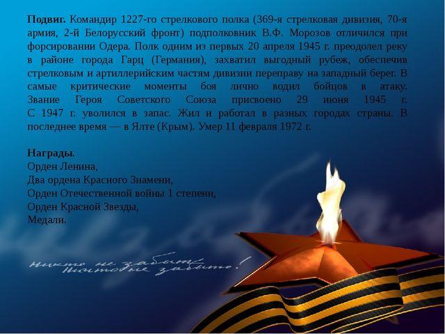 Подвиг. Командир 1227-го стрелкового полка (369-я стрелковая дивизия, 70-я ар...