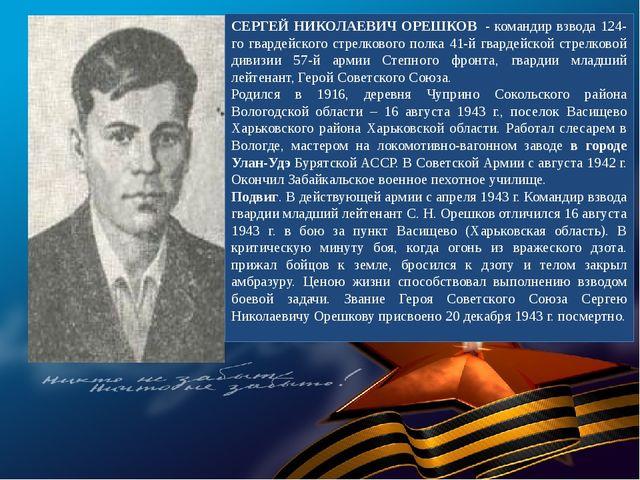 СЕРГЕЙ НИКОЛАЕВИЧ ОРЕШКОВ - командир взвода 124-го гвардейского стрелкового п...