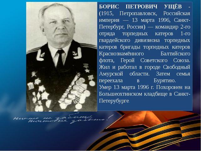 БОРИС ПЕТРОВИЧ УЩЁВ - (1915, Петропавловск, Российская империя — 13 марта 199...