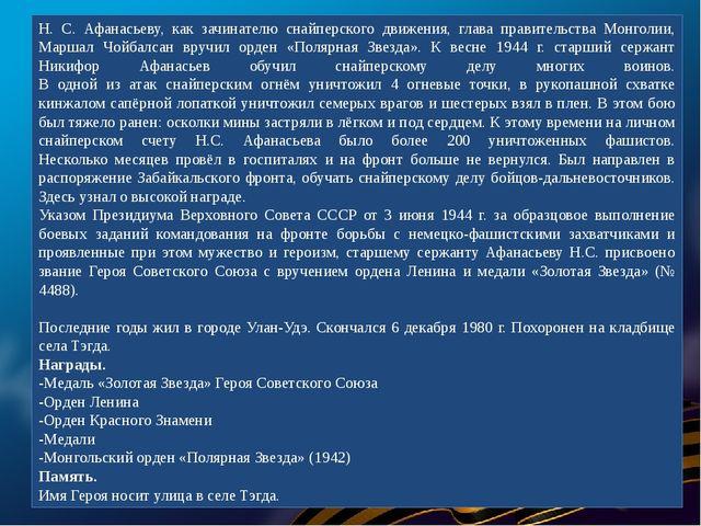 Н. С. Афанасьеву, как зачинателю снайперского движения, глава правительства М...