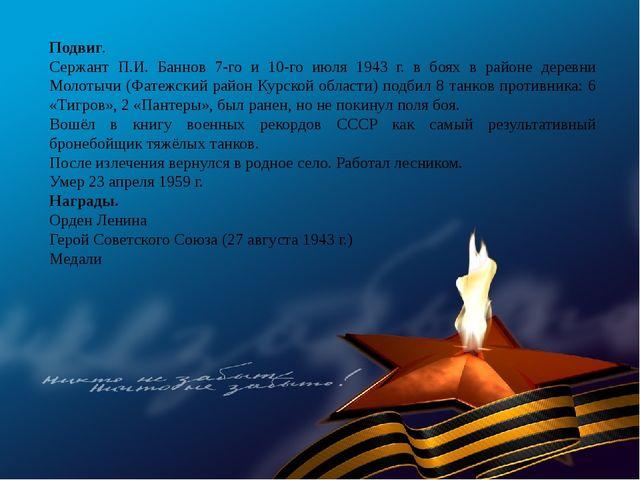 Подвиг. Сержант П.И. Баннов 7-го и 10-го июля 1943 г. в боях в районе деревни...