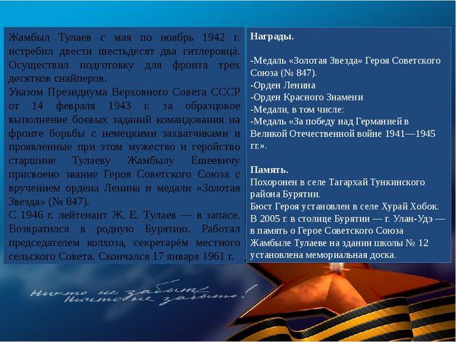 Награды. -Медаль «Золотая Звезда» Героя Советского Союза (№ 847). -Орден Лени...