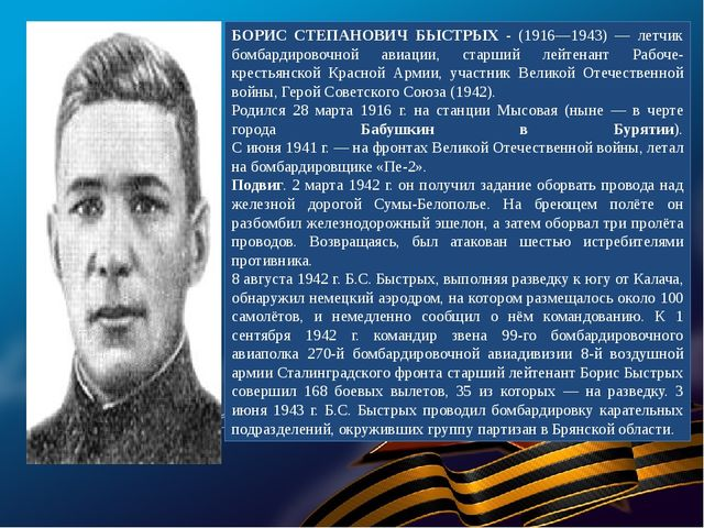 БОРИС СТЕПАНОВИЧ БЫСТРЫХ - (1916—1943) — летчик бомбардировочной авиации, ста...