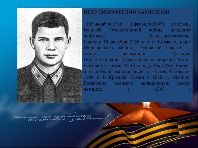 ПЁТР ТИМОФЕЕВИЧ ХАРИТОНОВ - (16 декабря 1916 — 1 февраля 1987) — участник Вел...