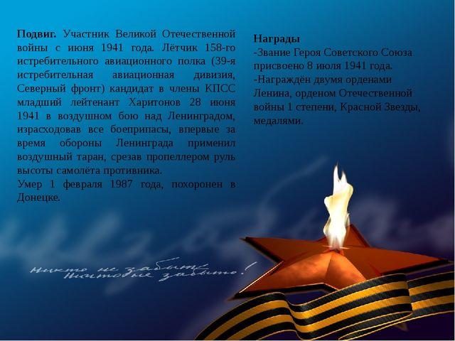 Подвиг. Участник Великой Отечественной войны с июня 1941 года. Лётчик 158-го...