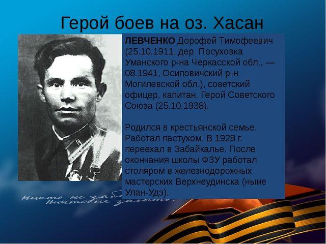 Герой боев на оз. Хасан ЛЕВЧЕНКОДорофей Тимофеевич (25.10.1911, дер. Посухо...