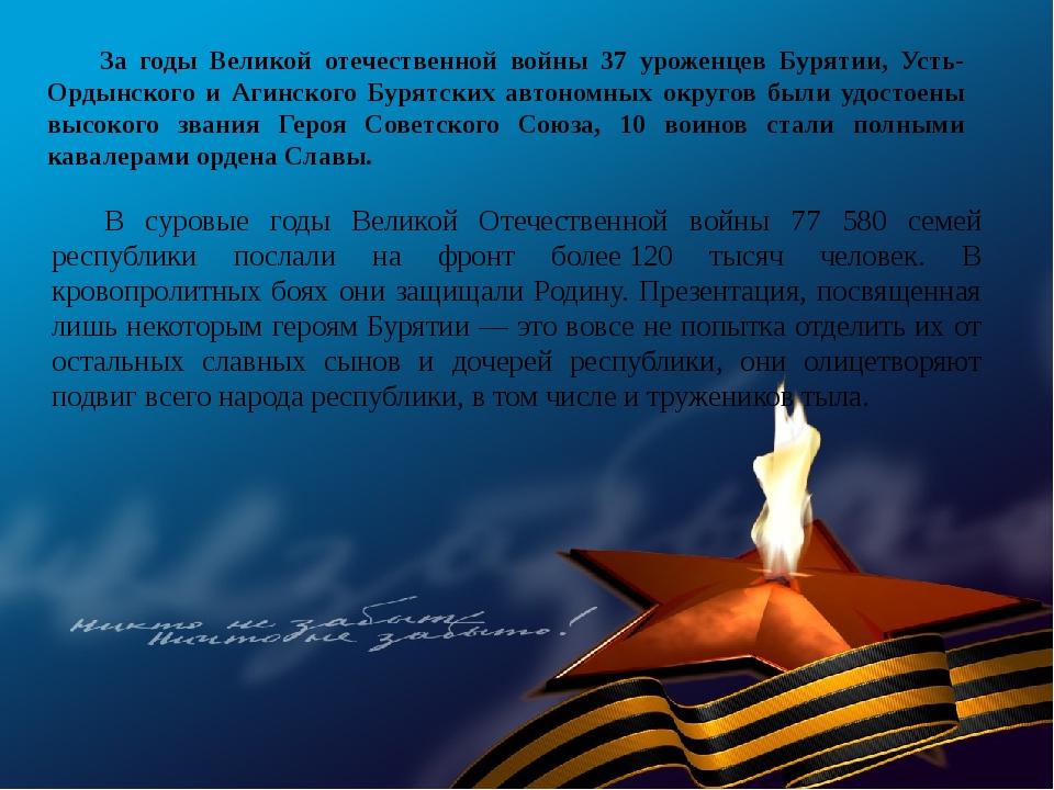 За годы Великой отечественной войны 37 уроженцев Бурятии, Усть-Ордынского и...