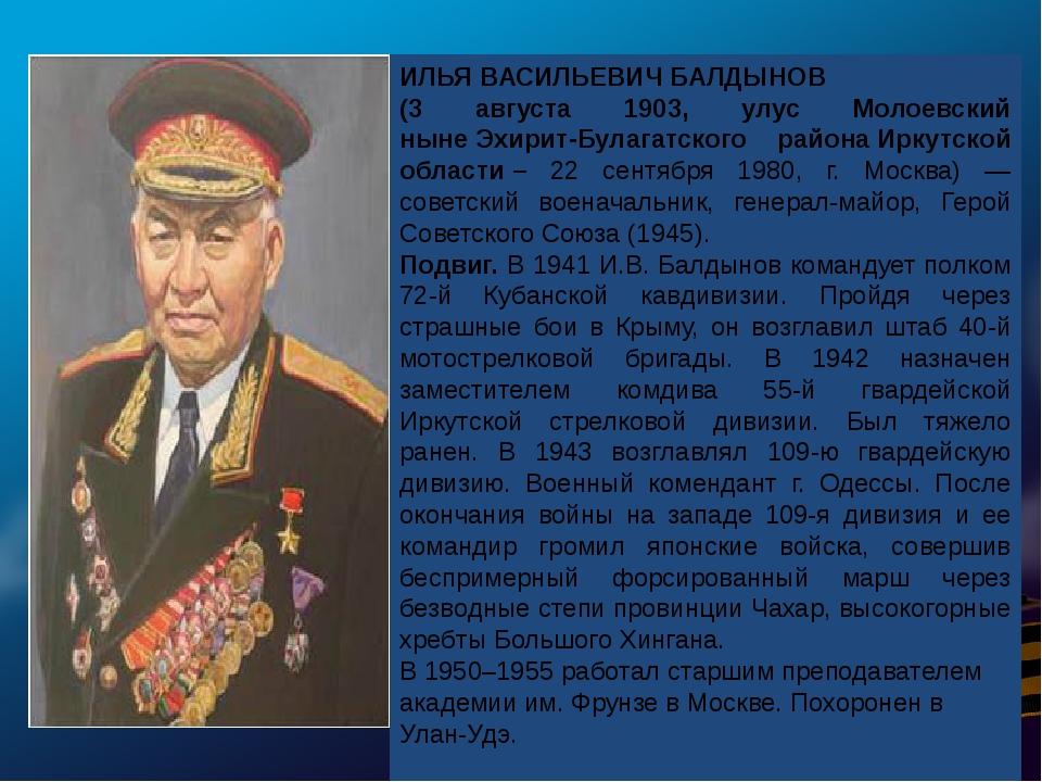 ИЛЬЯ ВАСИЛЬЕВИЧ БАЛДЫНОВ (3 августа 1903, улус Молоевский нынеЭхирит-Булагат...