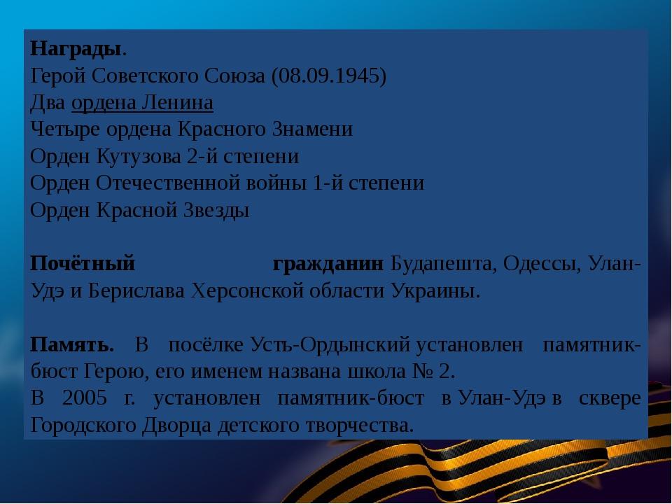 Награды. Герой Советского Союза(08.09.1945) Дваордена Ленина Четыреордена...