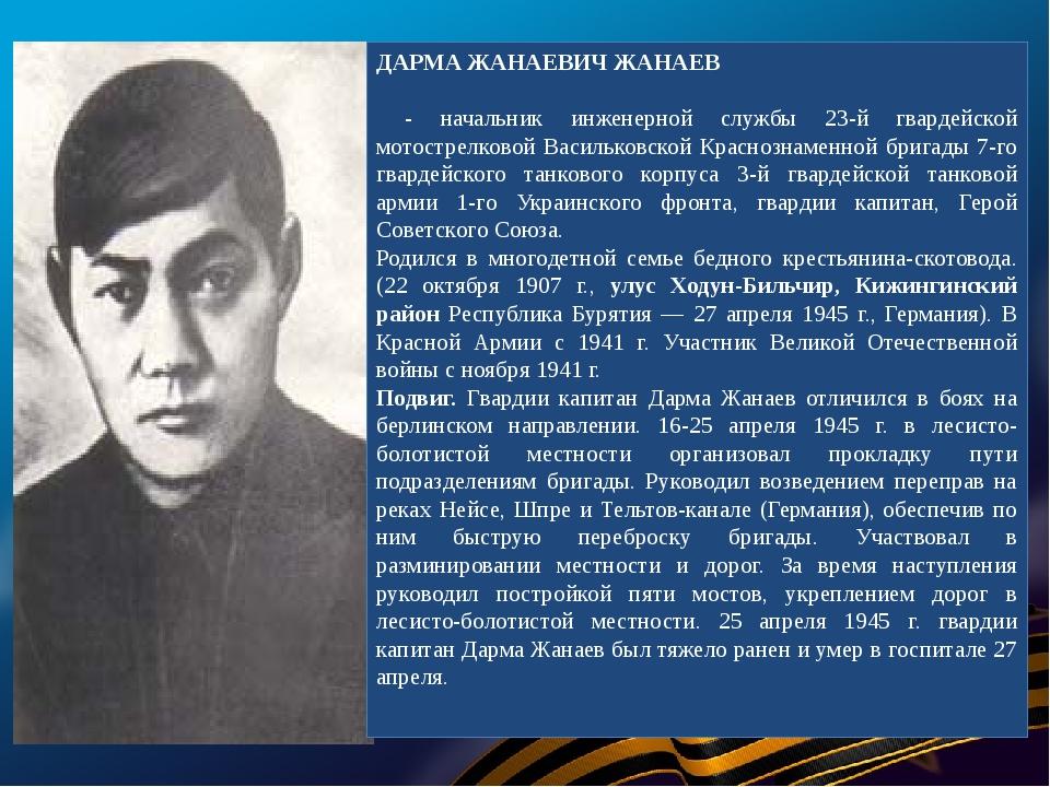 ДАРМА ЖАНАЕВИЧ ЖАНАЕВ - начальник инженерной службы 23-й гвардейской мотостре...