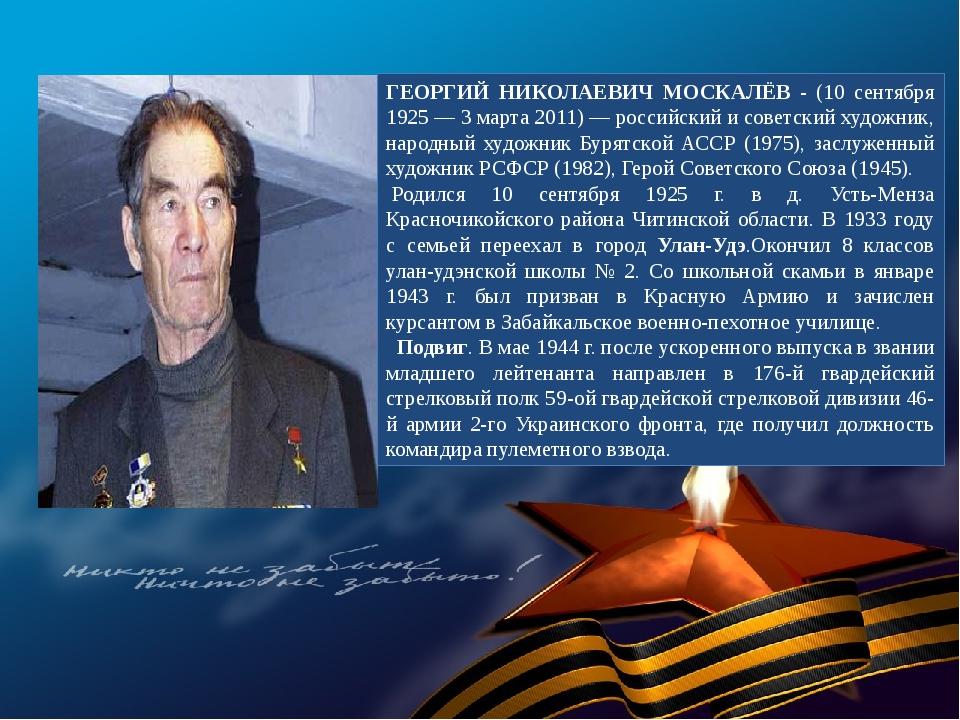 ГЕОРГИЙ НИКОЛАЕВИЧ МОСКАЛЁВ - (10 сентября 1925 — 3 марта 2011) — российский...