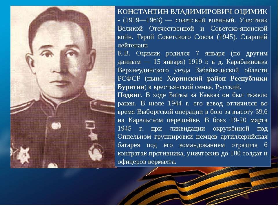 КОНСТАНТИН ВЛАДИМИРОВИЧ ОЦИМИК - (1919—1963) — советский военный. Участник Ве...
