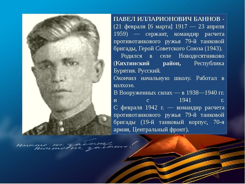 ПАВЕЛ ИЛЛАРИОНОВИЧ БАННОВ - (21 февраля [6 марта] 1917 — 23 апреля 1959) — се...