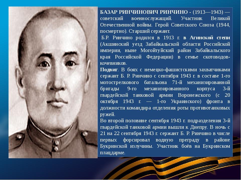 БАЗАР РИНЧИНОВИЧ РИНЧИНО - (1913—1943) — советский военнослужащий. Участник В...
