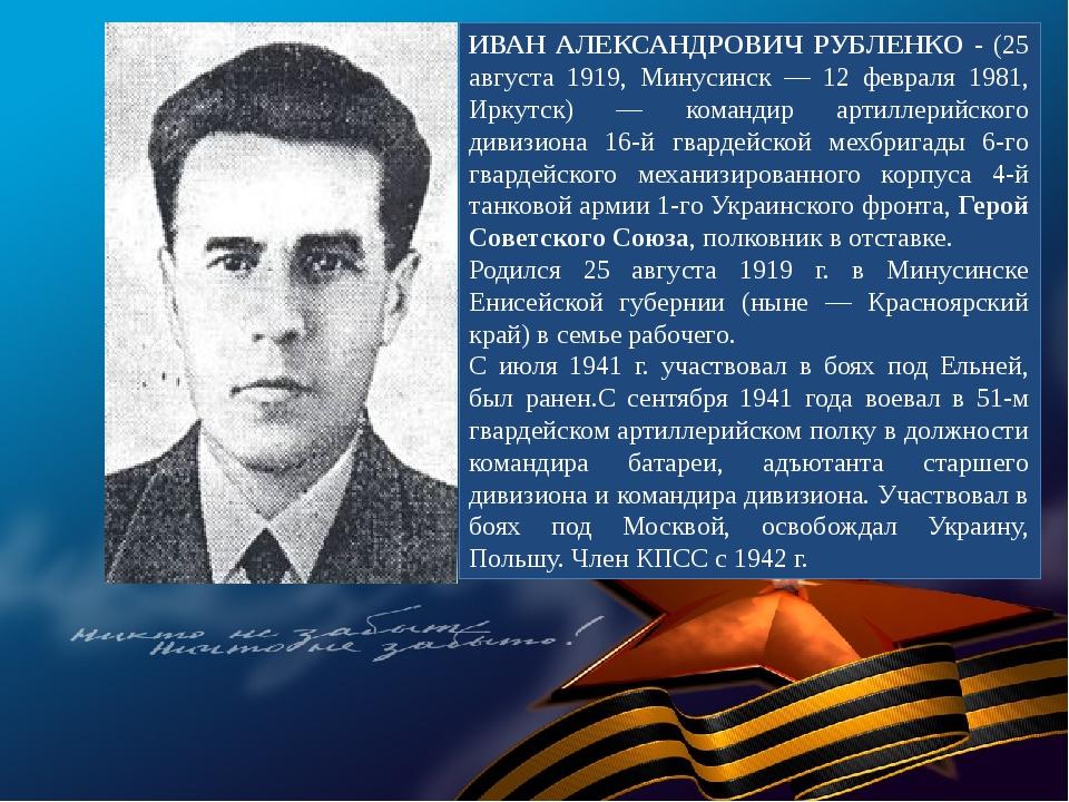 ИВАН АЛЕКСАНДРОВИЧ РУБЛЕНКО - (25 августа 1919, Минусинск — 12 февраля 1981,...