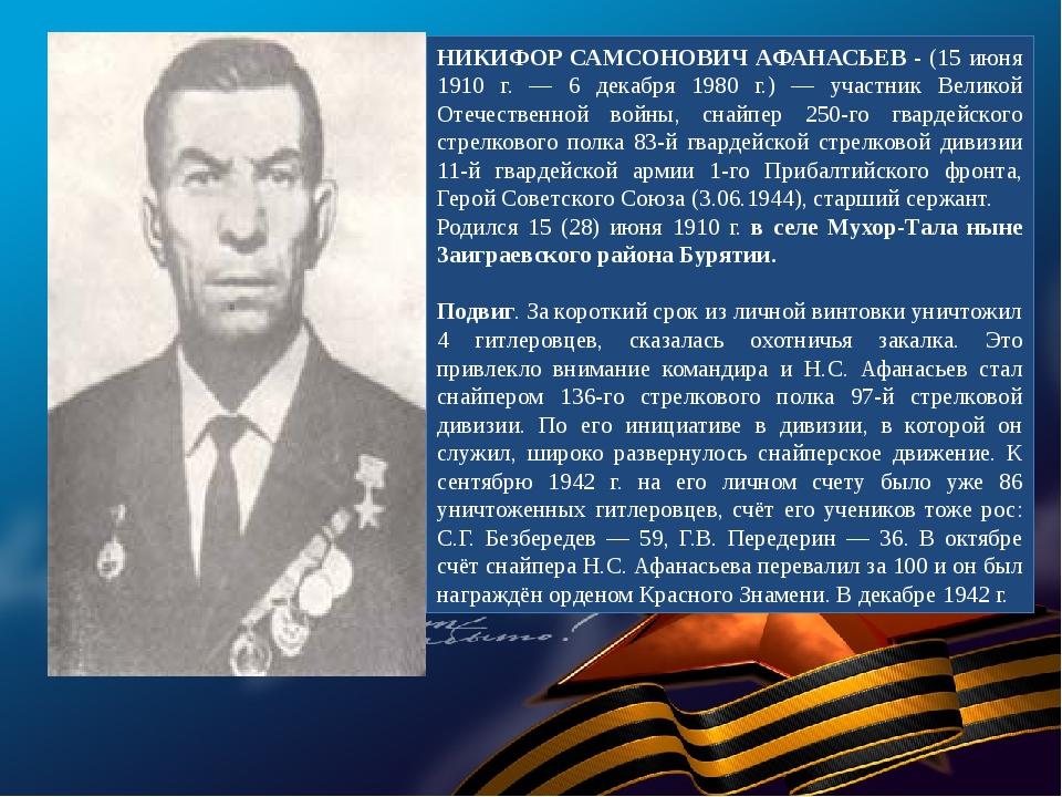 НИКИФОР САМСОНОВИЧ АФАНАСЬЕВ - (15 июня 1910 г. — 6 декабря 1980 г.) — участн...