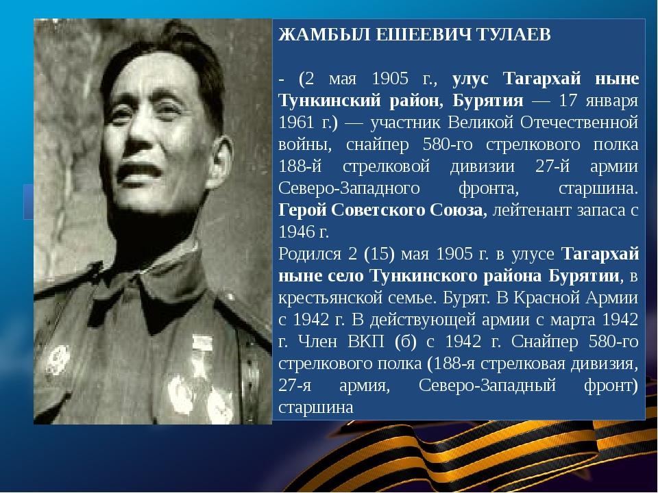 ЖАМБЫЛ ЕШЕЕВИЧ ТУЛАЕВ - (2 мая 1905 г., улус Тагархай ныне Тункинский район,...