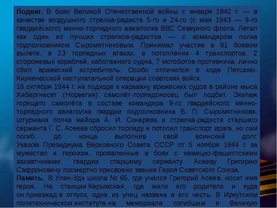 Подвиг. В боях Великой Отечественной войны с января 1942 г. — в качестве возд...