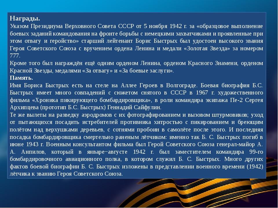 Награды. Указом Президиума Верховного Совета СССР от 5 ноября 1942 г. за «обр...