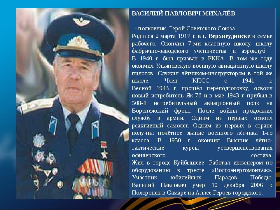 ВАСИЛИЙ ПАВЛОВИЧ МИХАЛЁВ - полковник, Герой Советского Союза. Родился 2 марта...