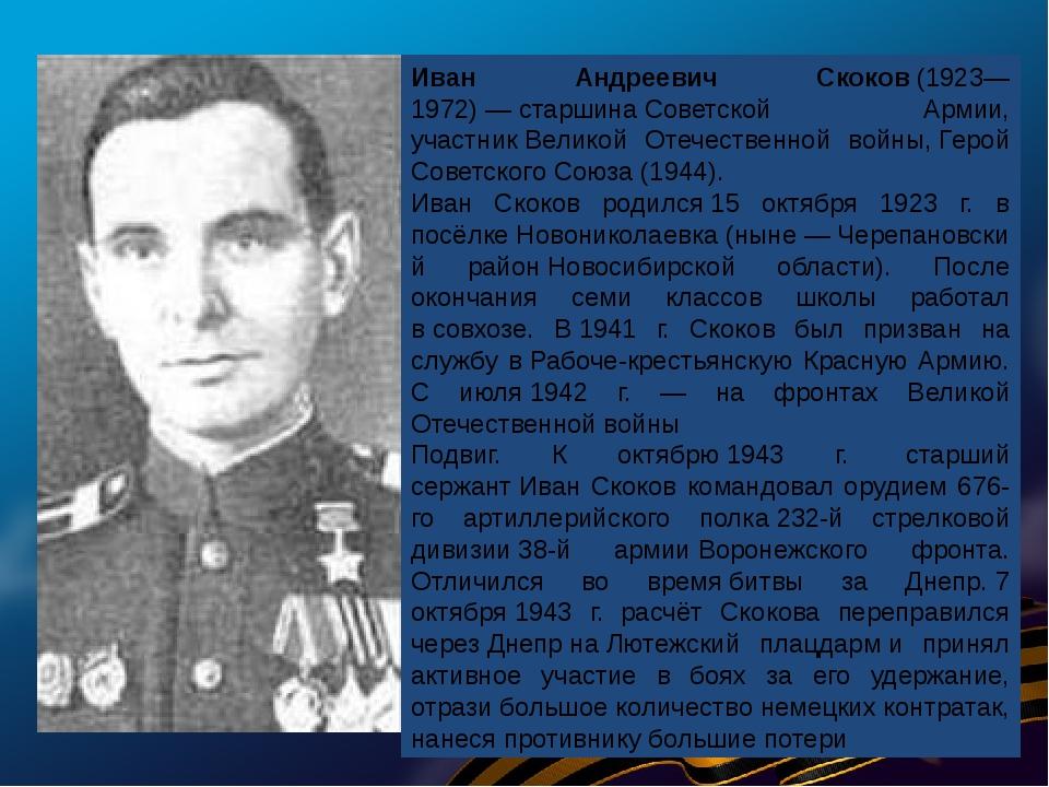 Иван Андреевич Скоков(1923—1972)—старшинаСоветской Армии, участникВелико...