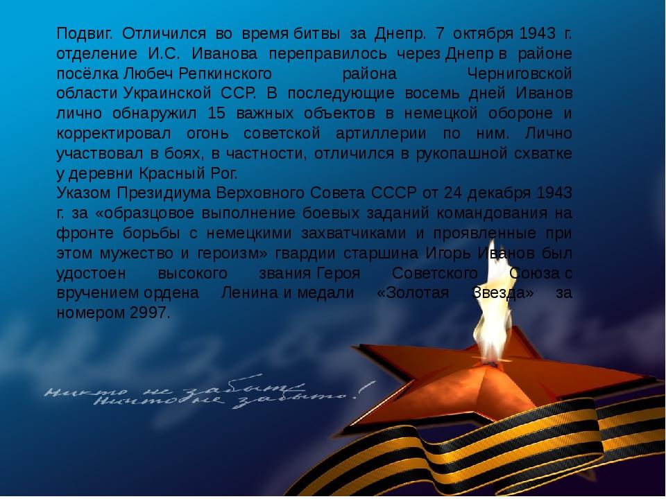 Подвиг. Отличился во времябитвы за Днепр. 7 октября1943 г. отделение И.С. И...