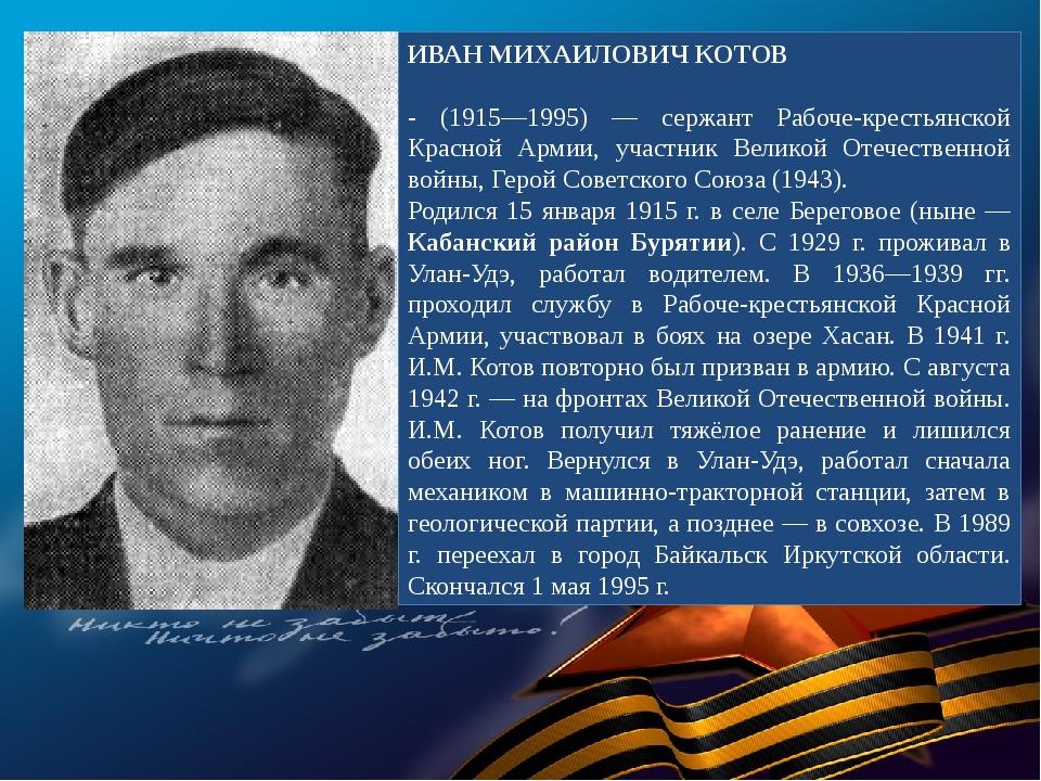 ИВАН МИХАИЛОВИЧ КОТОВ - (1915—1995) — сержант Рабоче-крестьянской Красной Арм...