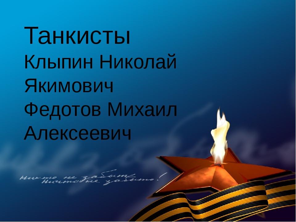 Танкисты Клыпин Николай Якимович Федотов Михаил Алексеевич