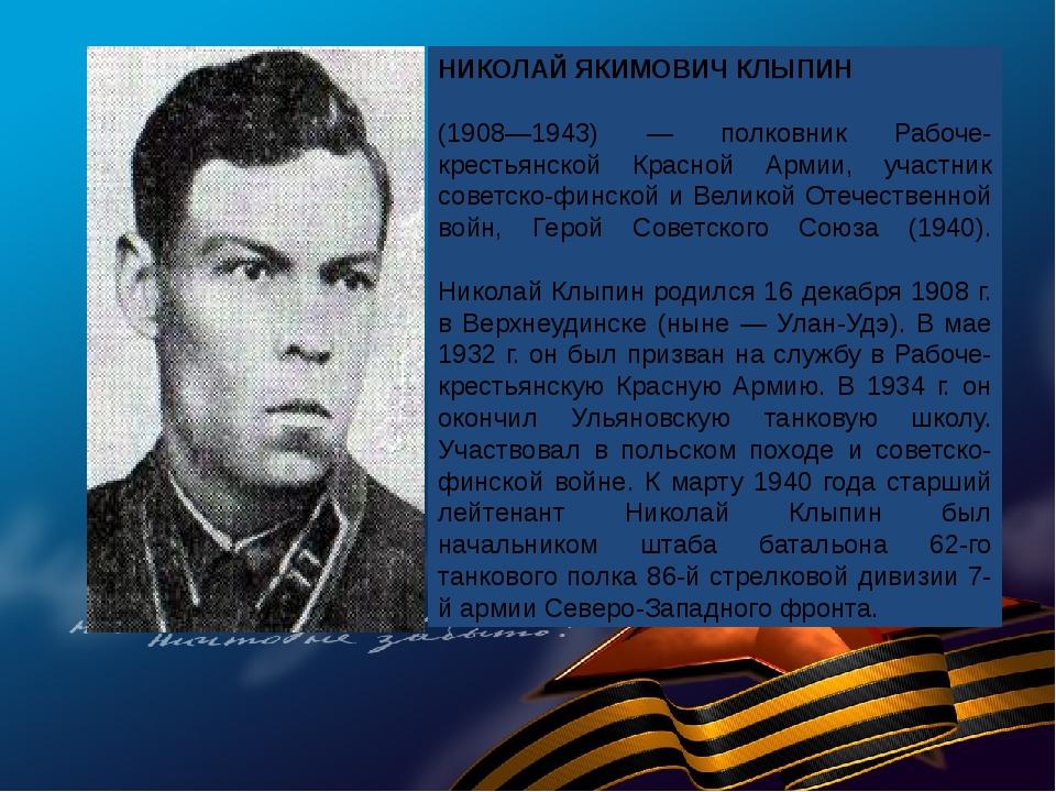 НИКОЛАЙ ЯКИМОВИЧ КЛЫПИН (1908—1943) — полковник Рабоче-крестьянской Красной А...