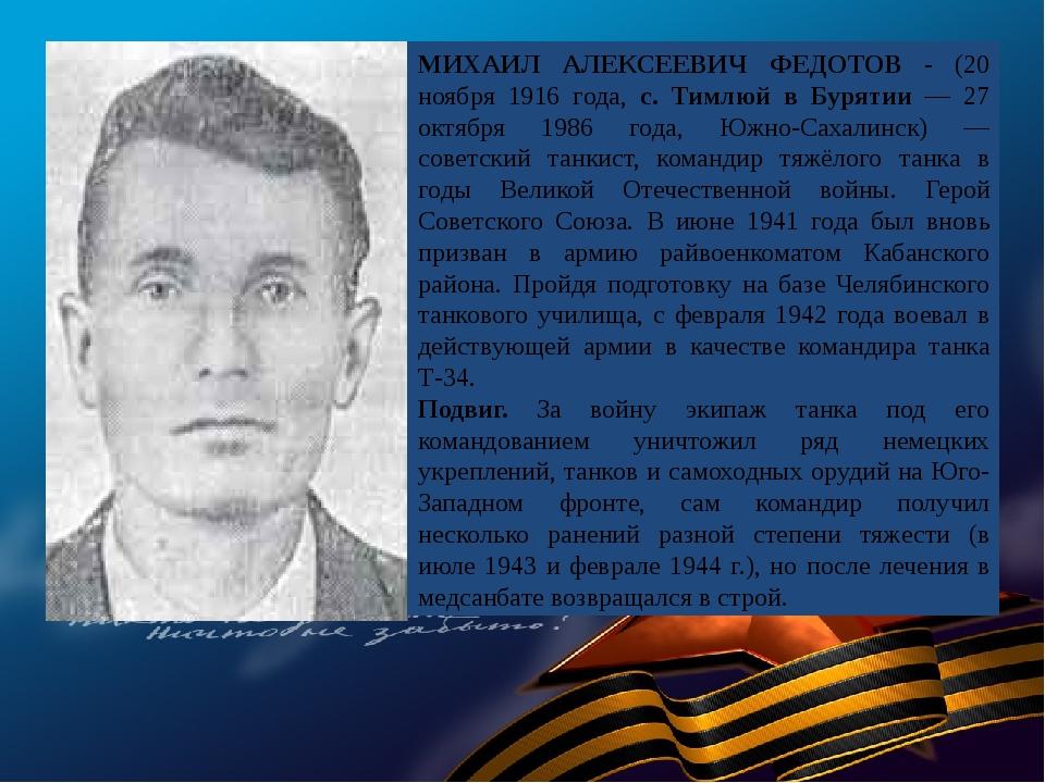 МИХАИЛ АЛЕКСЕЕВИЧ ФЕДОТОВ - (20 ноября 1916 года, с. Тимлюй в Бурятии — 27 ок...