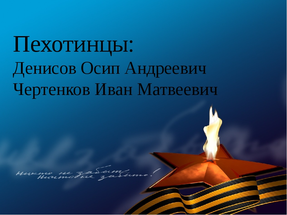 Пехотинцы: Денисов Осип Андреевич Чертенков Иван Матвеевич
