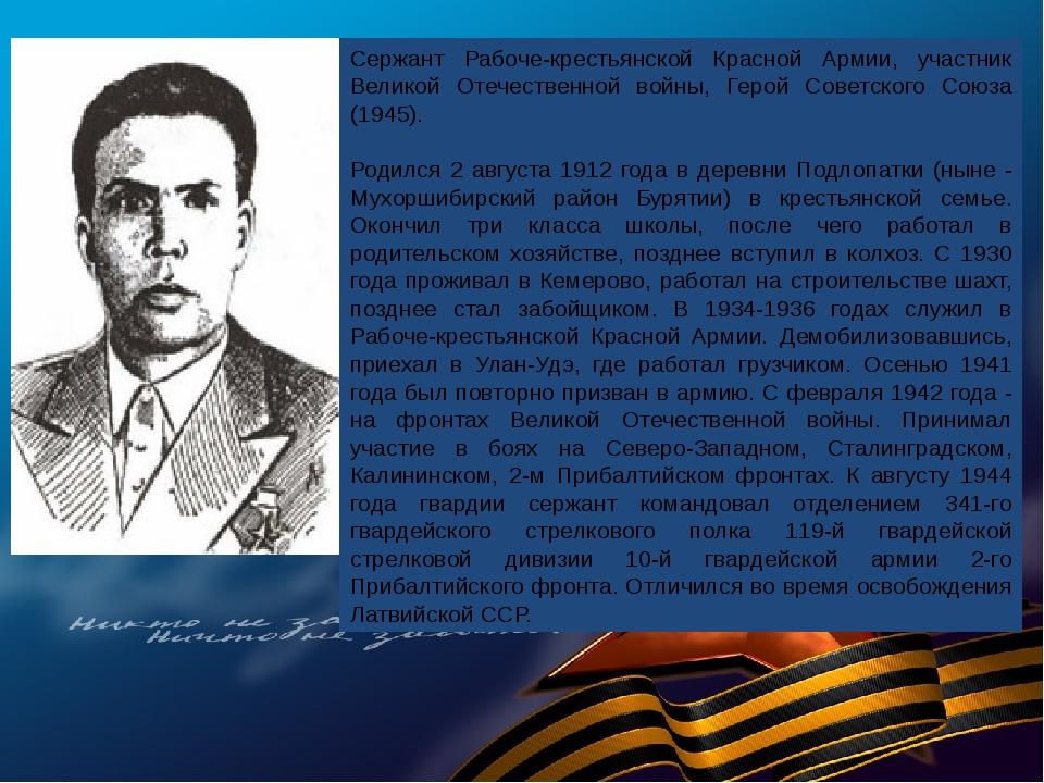 Сержант Рабоче-крестьянской Красной Армии, участник Великой Отечественной вой...