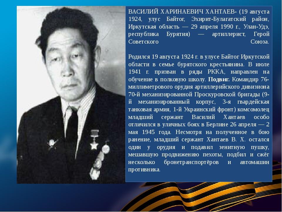 ВАСИЛИЙ ХАРИНАЕВИЧ ХАНТАЕВ- (19 августа 1924, улус Байтог, Эхирит-Булагатский...