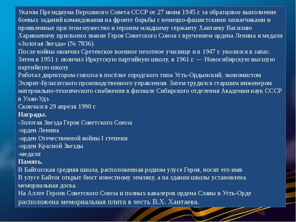 Указом Президиума Верховного Совета СССР от 27 июня 1945 г. за образцовое вып...