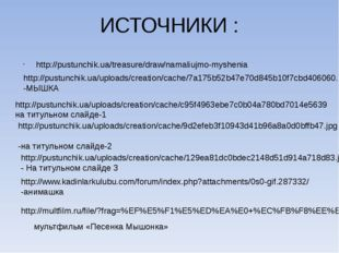 ИСТОЧНИКИ : http://pustunchik.ua/treasure/draw/namaliujmo-myshenia http://pus
