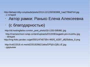 Автор рамки: Ранько Елена Алексеевна (с благодарностью) http://cs623318.vk.m