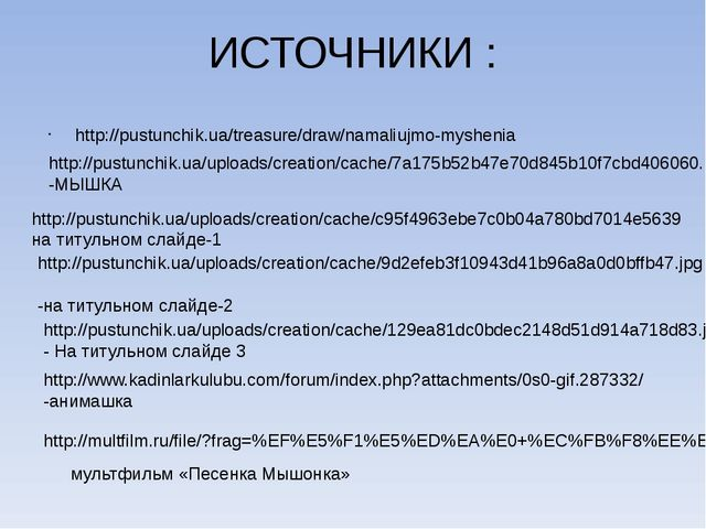 ИСТОЧНИКИ : http://pustunchik.ua/treasure/draw/namaliujmo-myshenia http://pus...