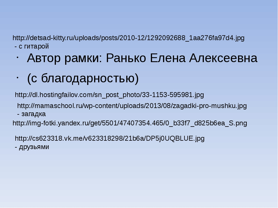 Автор рамки: Ранько Елена Алексеевна (с благодарностью) http://cs623318.vk.m...