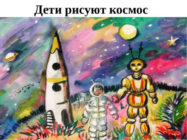 Дети рисуют космос