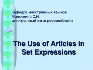 Кафедра иностранных языков Милочкина С.И. Иностранный язык (европейский) The