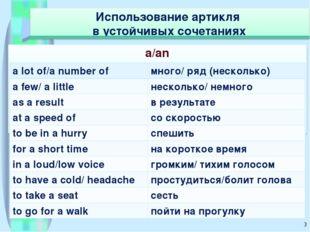 * a lot of/a number ofмного/ ряд (несколько) a few/ a littleнесколько/ немн