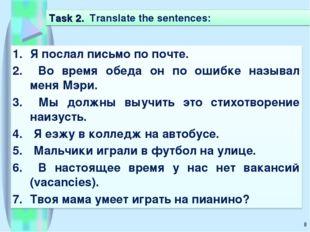 * Task 2. Translate the sentences: