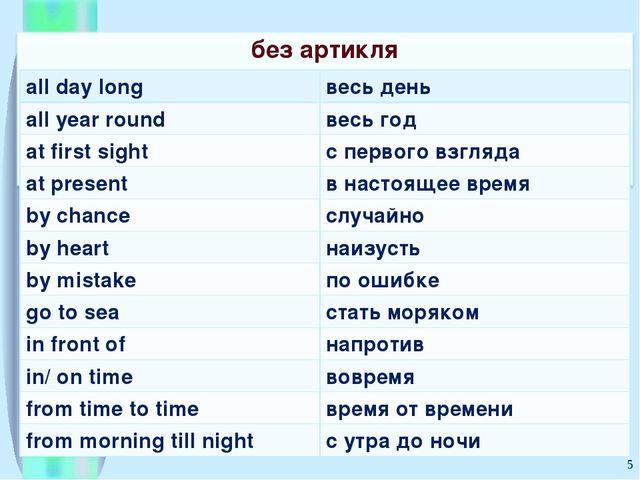 * all day longвесь день all year roundвесь год at first sightс первого взг...