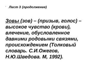 Лист 3 (продолжение) Зовы (зов) – (призыв, голос) – высокое чувство (крови),
