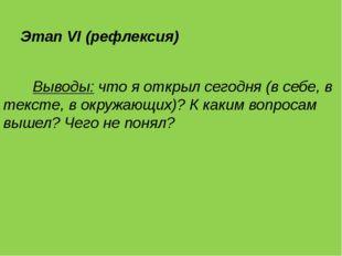 Этап VI (рефлексия) Выводы: что я открыл сегодня (в себе, в тексте, в окружа