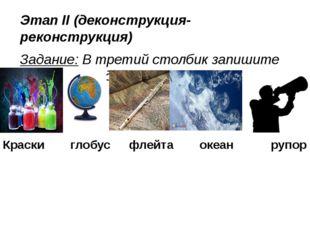 Краски глобус флейта океан рупор Этап II (деконструкция-реконструкция) Задани