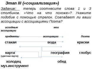 Этап III («социализация») Задание: теперь соотнесите слова 1 и 3 столбиков. «