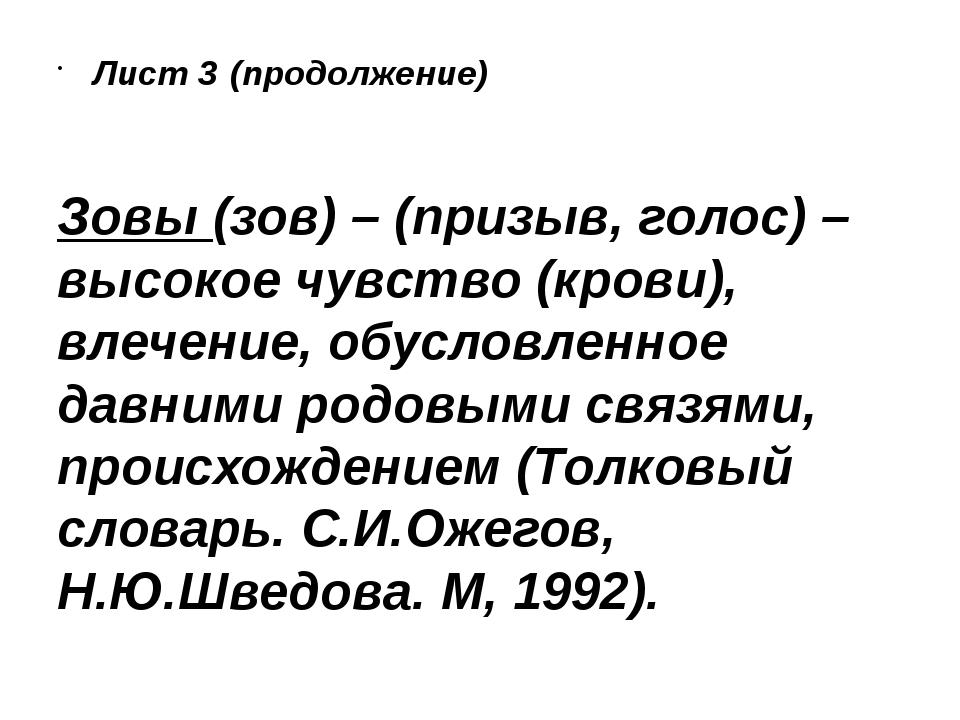 Лист 3 (продолжение) Зовы (зов) – (призыв, голос) – высокое чувство (крови),...