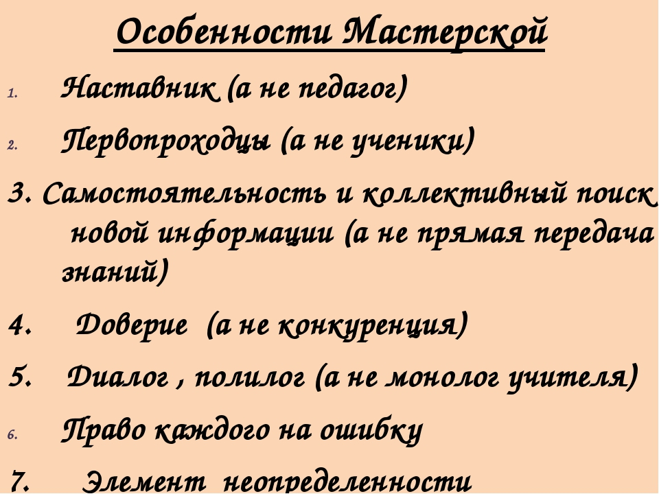 Особенности Мастерской Наставник (а не педагог) Первопроходцы (а не ученики)...