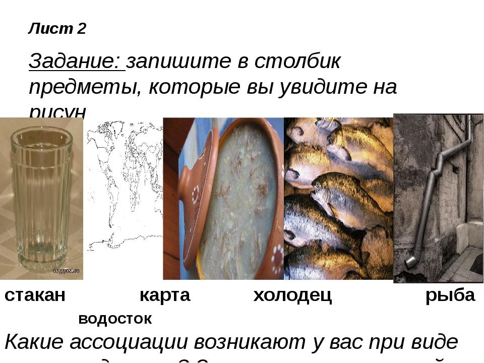 Лист 2 Задание: запишите в столбик предметы, которые вы увидите на рисунках....